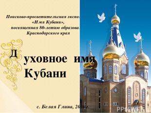 Поисково-просветительская экспедиция «Имя Кубани», посвященная 80-летию образова
