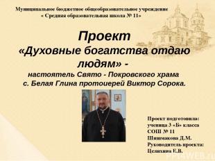 Проект «Духовные богатства отдаю людям» - настоятель Свято - Покровского храма с