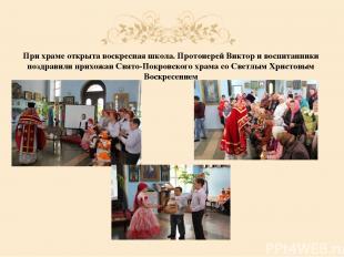 При храме открыта воскресная школа. Протоиерей Виктор и воспитанники поздравили