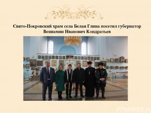 Свято-Покровский храм села Белая Глина посетил губернатор Вениамин Иванович Конд