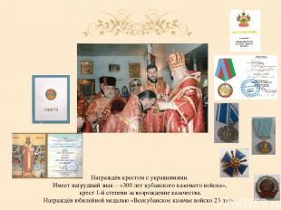 Награждён крестом с украшениями. Имеет нагрудный знак – «300 лет кубанского каза