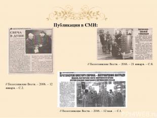 Публикации в СМИ: // Белоглинские Вести. – 2016. – 12 мая . – С.1. // Белоглинск