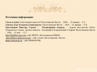 Источники информации:  Свеча в душе: благотворительность// Белоглинские Вести.