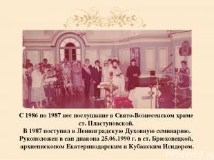 С 1986 по 1987 нес послушание в Свято-Вознесенском храме ст. Пластуновской. В 19