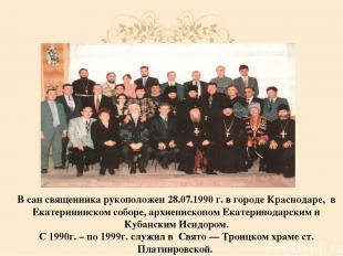 В сан священника рукоположен 28.07.1990 г. в городе Краснодаре, в Екатерининском
