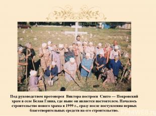Подруководством протоиерея Виктора построен Свято — Покровский храм в селе Бел