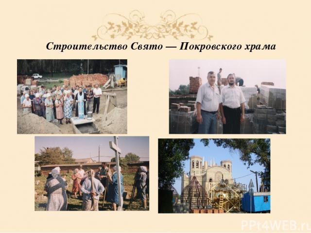 Cтроительство Свято — Покровского храма