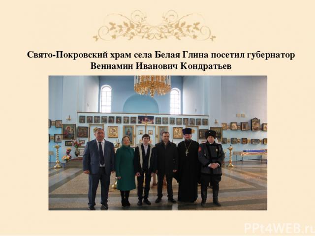 Свято-Покровский храм села Белая Глина посетил губернатор Вениамин Иванович Кондратьев