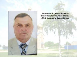 Карягин А.В. руководитель благотворительного фонда «Мой дом»села Белая Глина.