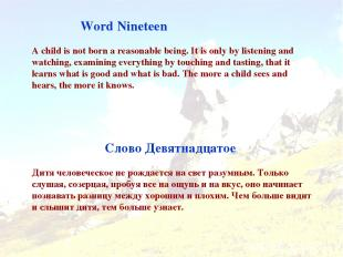 Word Nineteen Слово Девятнадцатое A child is not born a reasonable being. It is