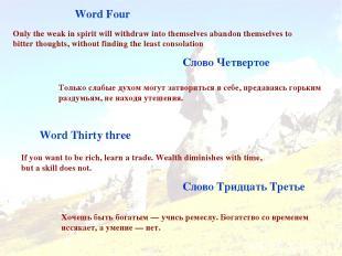Word Four Слово Четвертое Только слабые духом могут затвориться в себе, предавая