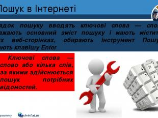 Пошук в Інтернеті Розділ 2 § 8 У рядок пошуку вводять ключові слова — слова, що