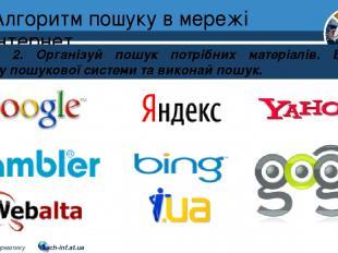 Алгоритм пошуку в мережі інтернет Розділ 2 § 8 Крок 2. Організуй пошук потрібних