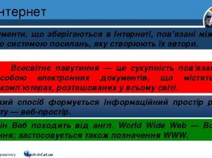 Інтернет Розділ 2 § 8 Документи, що зберігаються в Інтернеті, пов'язані між собо