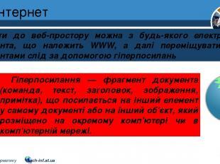 Інтернет Розділ 2 § 8 Увійти до веб-простору можна з будь-якого електронного док