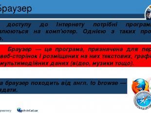 Браузер Розділ 2 § 8 Для доступу до Інтернету потрібні програми, що встановлюють
