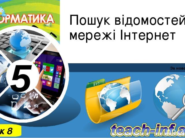 Пошук відомостей у мережі Інтернет За новою програмою Урок 8 5 Зразок підзаголовка