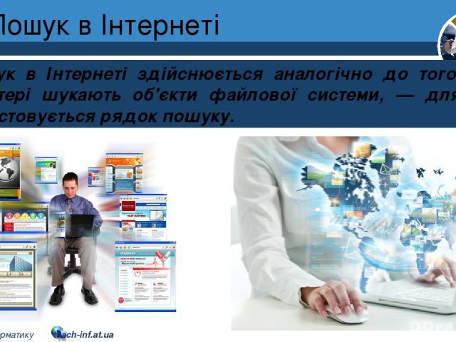 Пошук в Інтернеті Розділ 2 § 8 Пошук в Інтернеті здійснюється аналогічно до того, як на комп'ютері шукають об'єкти файлової системи, — для цього використовується рядок пошуку. 5 © Вивчаємо інформатику teach-inf.at.ua