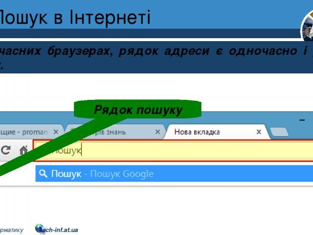 Пошук в Інтернеті Розділ 2 § 8 У сучасних браузерах, рядок адреси є одночасно і рядком пошуку. Рядок пошуку 5 © Вивчаємо інформатику teach-inf.at.ua