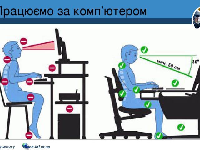 Працюємо за комп'ютером Розділ 2 § 8 5 © Вивчаємо інформатику teach-inf.at.ua