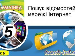 Пошук відомостей у мережі Інтернет За новою програмою Урок 8 5 Зразок підзаголов