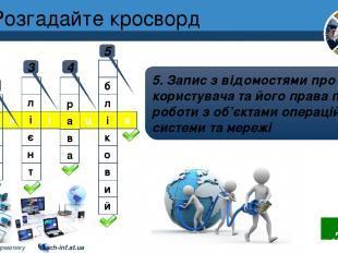Розгадайте кросворд Розділ 2 § 8 1 1. Перегляд умісту об'єктів операційної систе