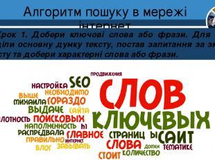 Алгоритм пошуку в мережі інтернет Розділ 2 § 8 Крок 1. Добери ключові слова або