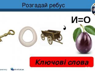 Розгадай ребус Ключові слова И=О Розділ 2 § 8 5 © Вивчаємо інформатику teach-inf