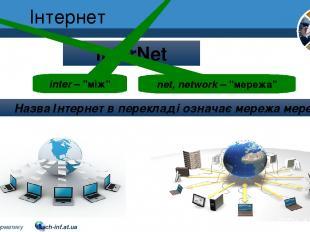"""Інтернет Розділ 2 § 8 InterNet inter – """"між"""" net, network – """"мережа"""" Назва Інтер"""