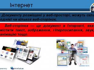 Інтернет Розділ 2 § 8 Документу розміщені у веб-просторі, можуть складатися з од
