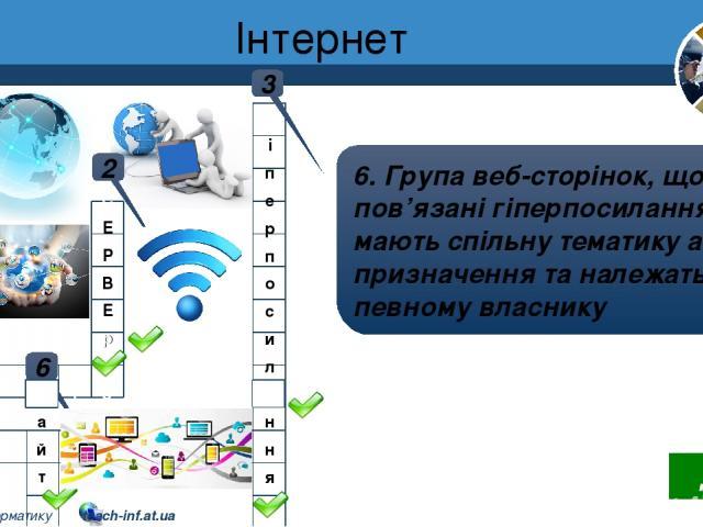 Інтернет Розділ 2 § 8 1 1. Найбільша та найвідоміша з глобальних комп'ютерних мереж 2 2. Комп'ютер, що надає послуги чи ресурси за відповідними запитами іншим комп'ютерам 3 3. Указівка на веб-сторінку або деякий об'єкт веб-сторінки 4 4. Програма, пр…