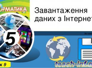 Завантаження даних з Інтернету За новою програмою Урок 9 5 Зразок підзаголовка
