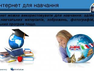 Інтернет для навчання Розділ 2 § 9 Інтернет можна використовувати для навчання: