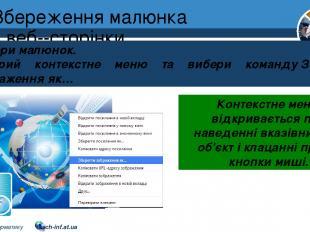 Збереження малюнка з веб -сторінки Вибери малюнок. Відкрий контекстне меню та ви
