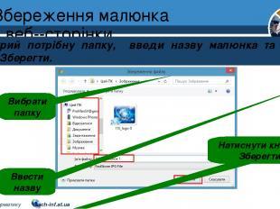 Збереження малюнка з веб -сторінки 3. Відкрий потрібну папку, введи назву малюнк