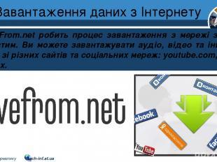 Завантаження даних з Інтернету Розділ 2 § 9 SaveFrom.net робить процес завантаже