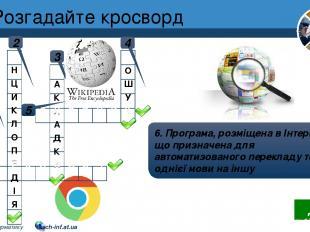 Розгадайте кросворд Розділ 2 § 9 1 1. Програма, призначена для перегляду веб-сто