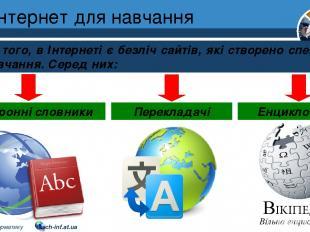 Інтернет для навчання Розділ 2 § 9 Крім того, в Інтернеті є безліч сайтів, які с