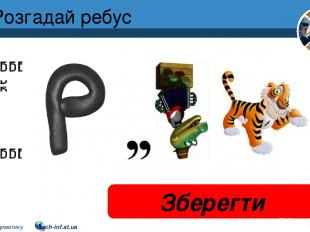 Розгадай ребус Зберегти Розділ 2 § 9 5 © Вивчаємо інформатику teach-inf.at.ua