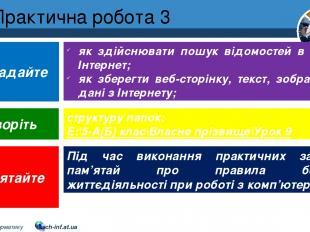Практична робота 3 як здійснювати пошук відомостей в мережі Інтернет; як зберегт