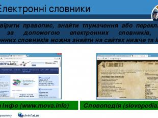 Електронні словники Розділ 2 § 9 Перевірити правопис, знайти тлумачення або пере