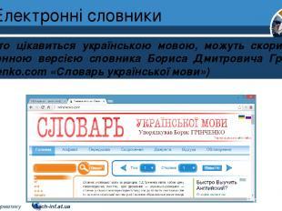 Електронні словники Розділ 2 § 9 Ті, хто цікавиться українською мовою, можуть ск