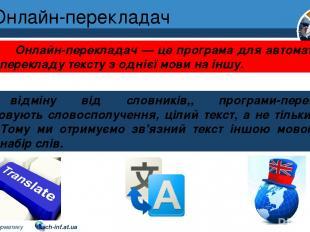 Онлайн-перекладач Розділ 2 § 9 На відміну від словників,, програми-перекладачі о