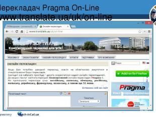 Перекладач Pragma On-Line www.translate.ua/uk/on-line Розділ 2 § 9 5 © Вивчаємо