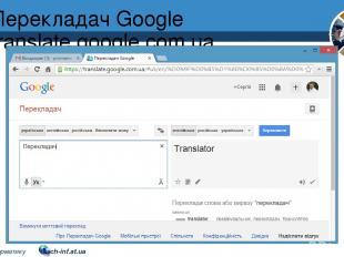 Перекладач Google translate.google.com.ua Розділ 2 § 9 5 © Вивчаємо інформатику