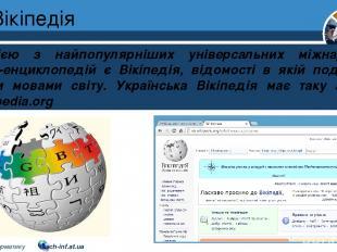 Вікіпедія Розділ 2 § 9 Однією з найпопулярніших універсальних міжнародних онлайн