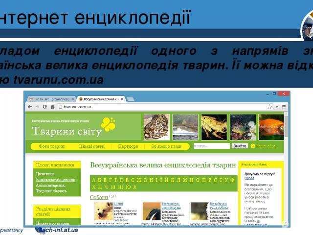 Інтернет енциклопедії Розділ 2 § 9 Прикладом енциклопедії одного з напрямів знань є Всеукраїнська велика енциклопедія тварин. Її можна відкрити за адресою tvarunu.com.ua 5 © Вивчаємо інформатику teach-inf.at.ua
