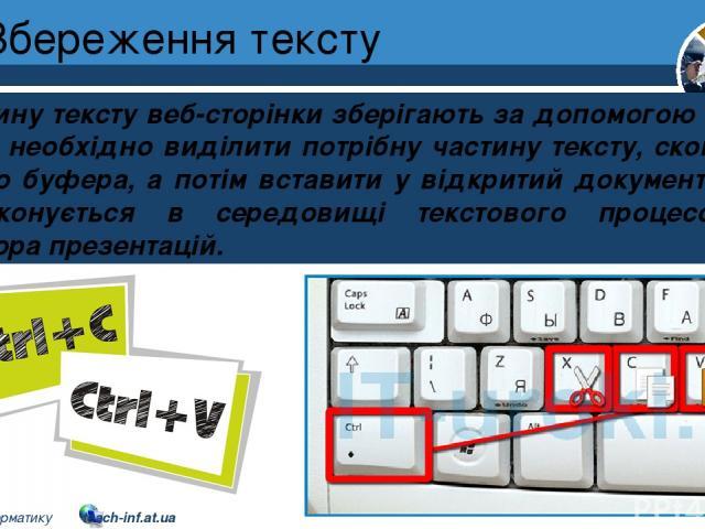 Збереження тексту Розділ 2 § 9 Частину тексту веб-сторінки зберігають за допомогою буфера обміну: необхідно виділити потрібну частину тексту, скопіювати його до буфера, а потім вставити у відкритий документ так, як це виконується в середовищі тексто…