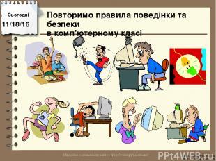 Повторимо правила поведінки та безпеки в комп'ютерному класі Сьогодні http://vsi