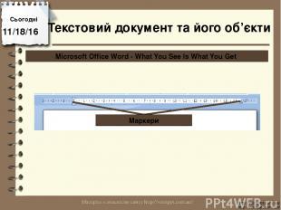Сьогодні http://vsimppt.com.ua/ http://vsimppt.com.ua/ Microsoft Office Word - W